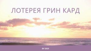 dv 2021